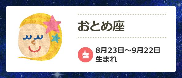 運勢 の 今日 の 乙女 座